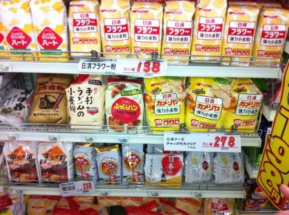 2011 Nasu Shopping 019