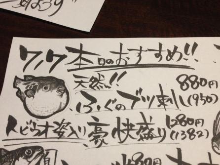 95 Otowara & Nasu July 2014