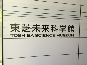 059 Toshiba science Museum June 2015